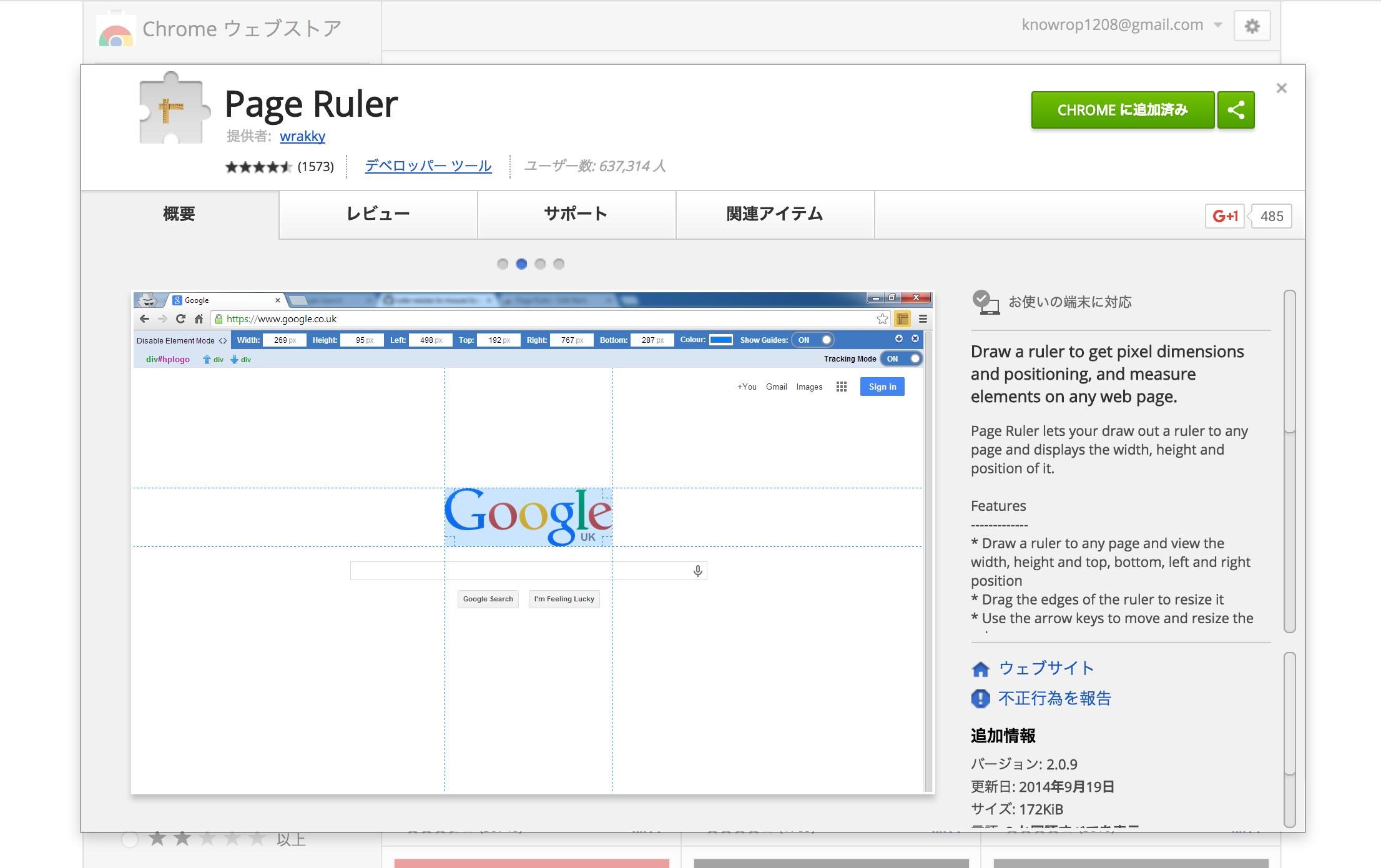 Page Ruler - Webデザインツール12選!フリーや無料でよく使っているやつも紹介
