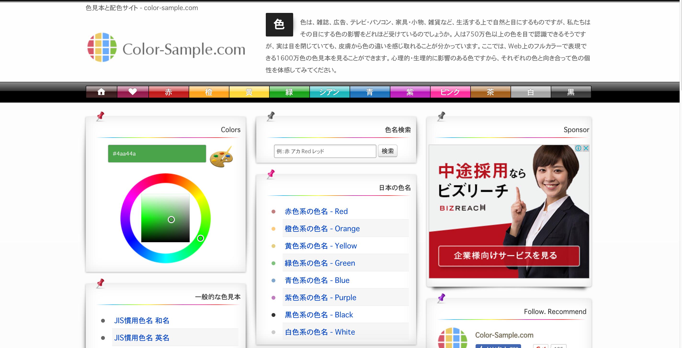 color sample - 僕のWebデザインセンスを急成長させてくれたツール12選