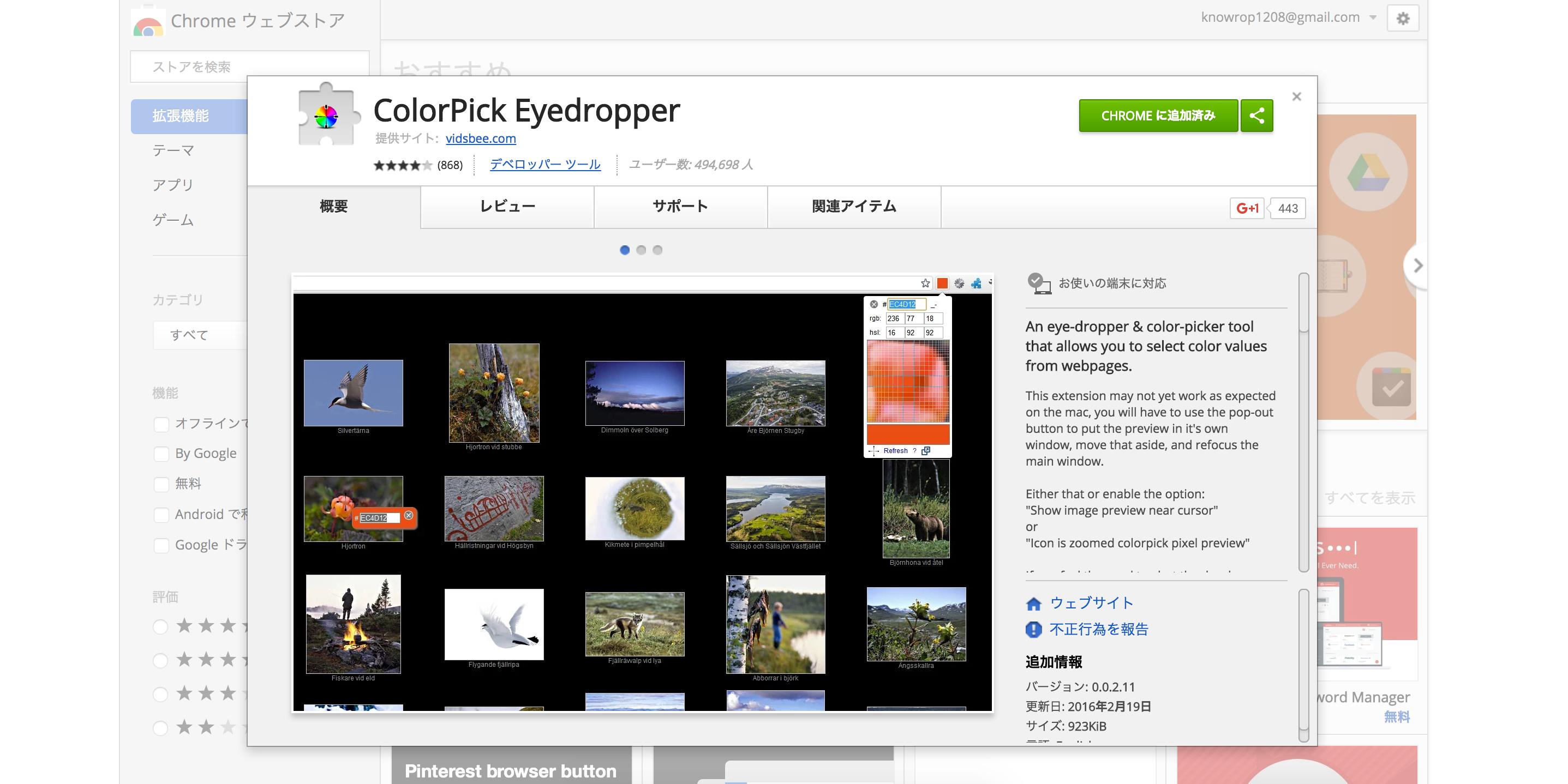 colorpick - 僕のWebデザインセンスを急成長させてくれたツール12選