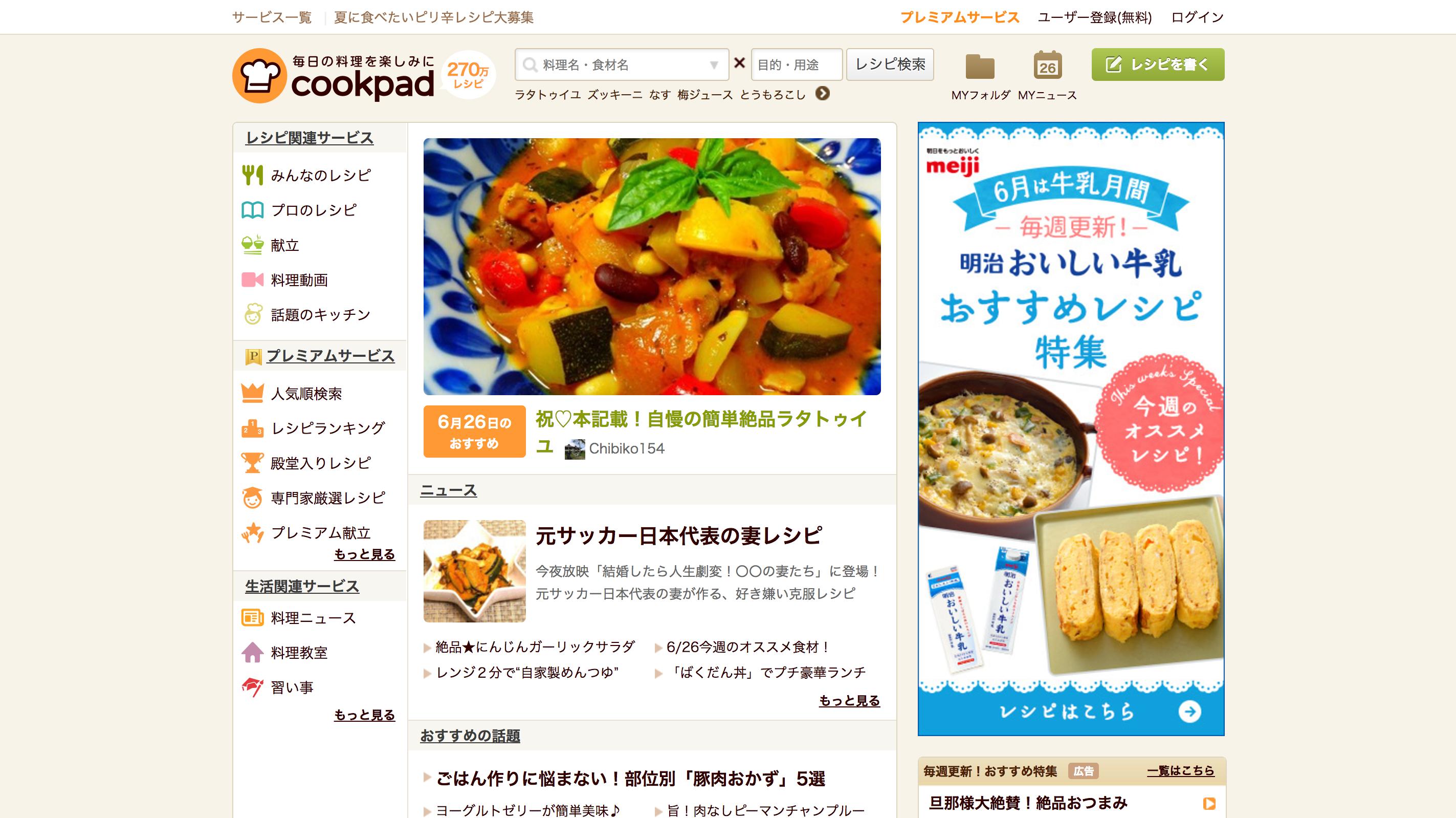 cookpad - 配色パターン6選+α!おしゃれにするコツは?