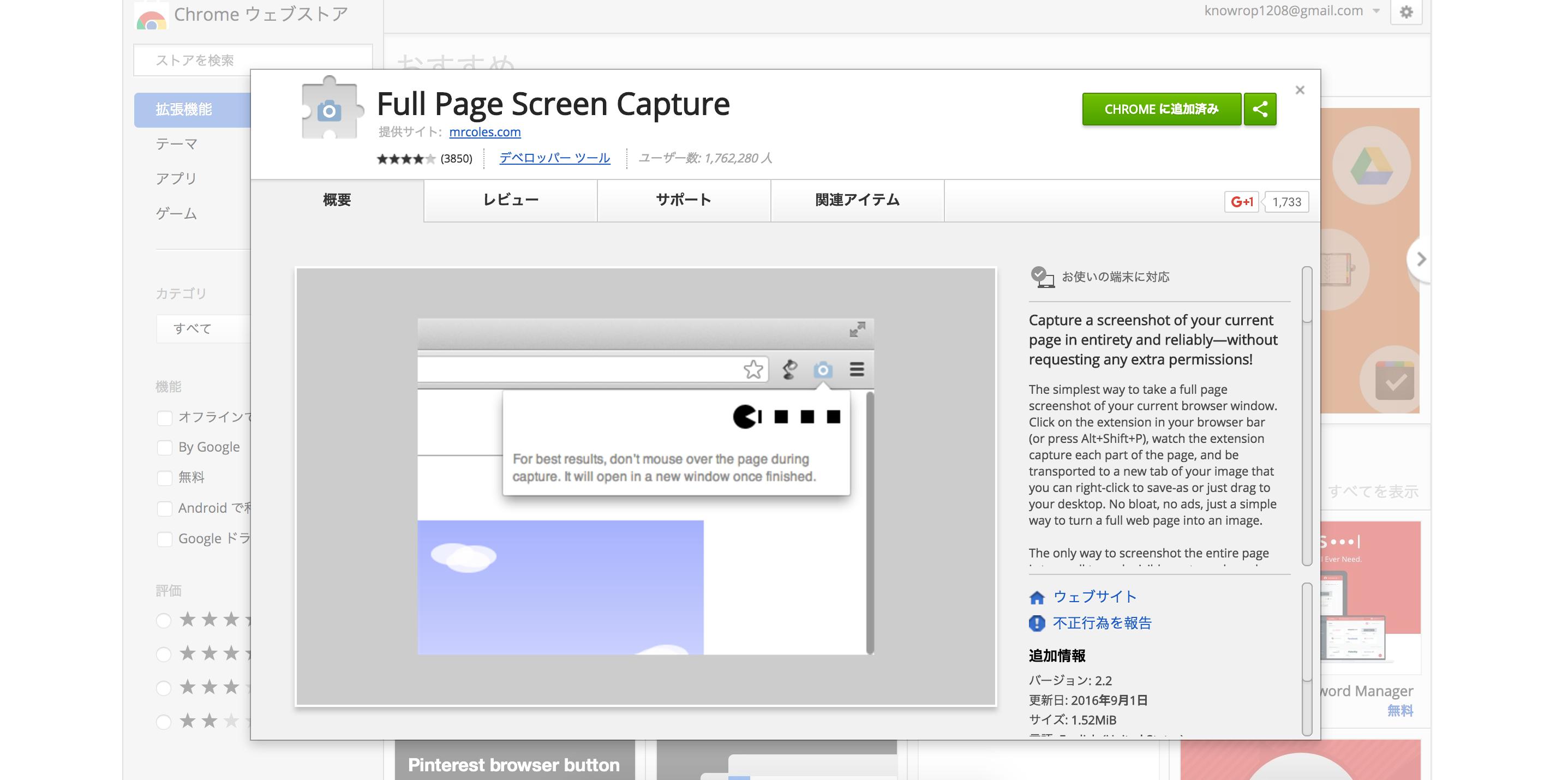 fullpagecapture - 僕のWebデザインセンスを急成長させてくれたツール12選