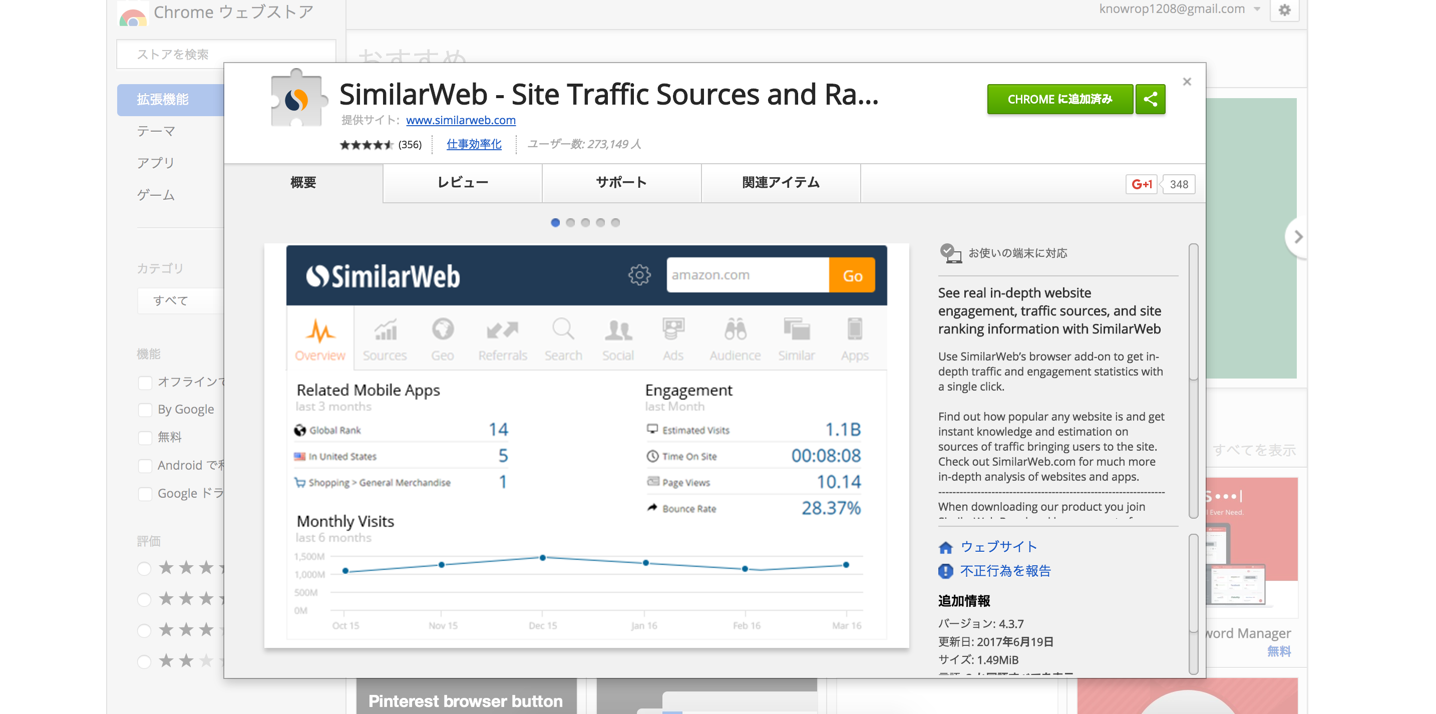 similarweb - 僕のWebデザインセンスを急成長させてくれたツール12選