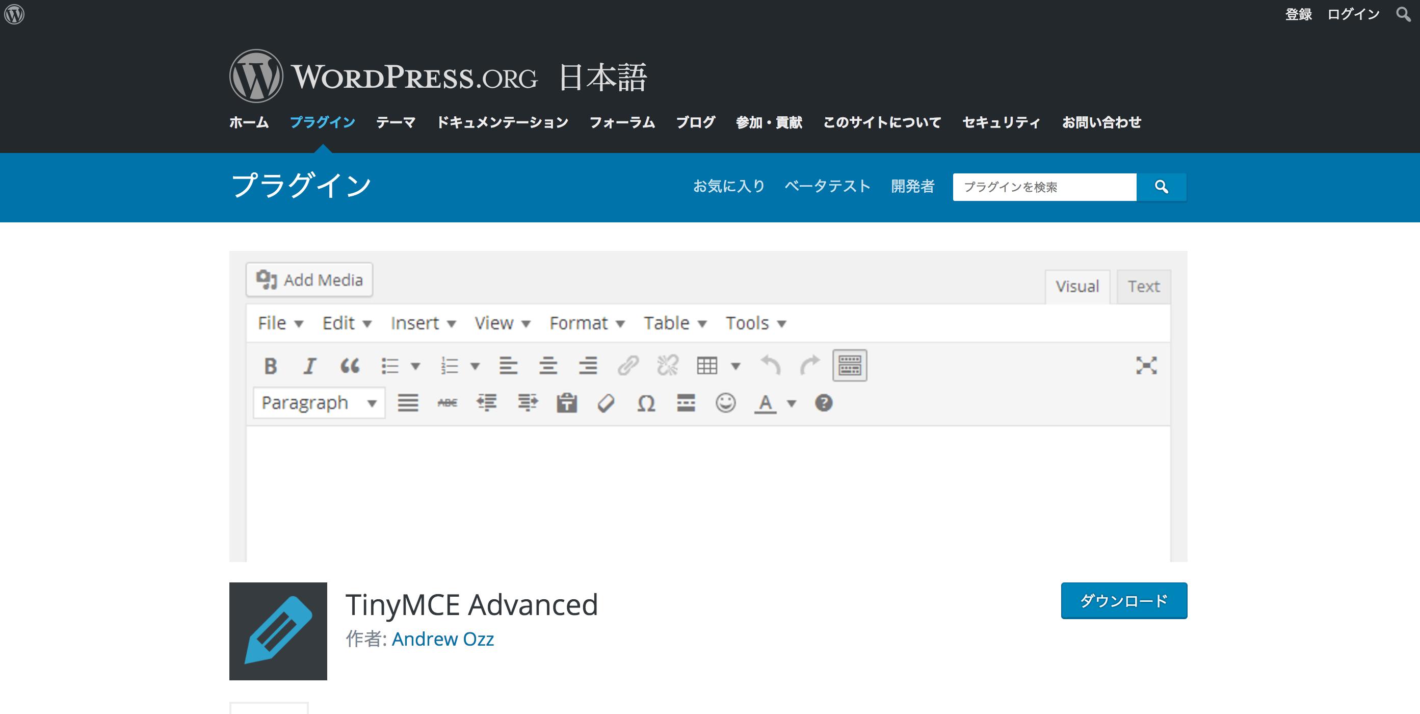 Tiny - WordPress初心者がseo対策でやるべき設定方法まとめ