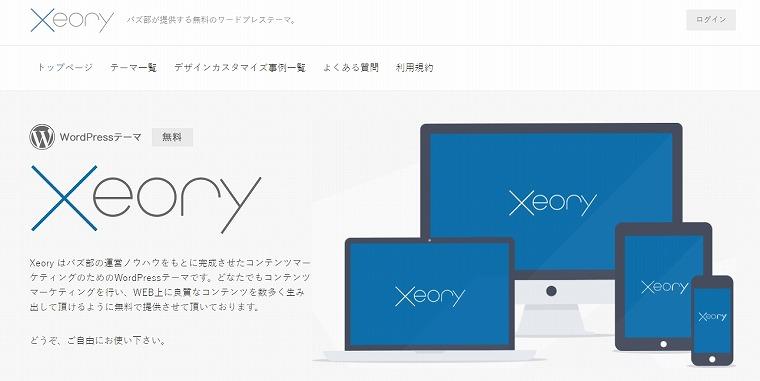 Xeory - wordpressテーマは有料と無料どっちがおすすめ?初心者が迷った時の選び方