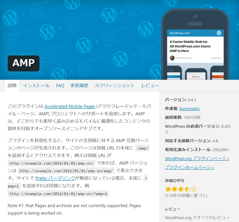 amp - WordPressでプラグインでAMP対応するには?メリット・デメリットは?
