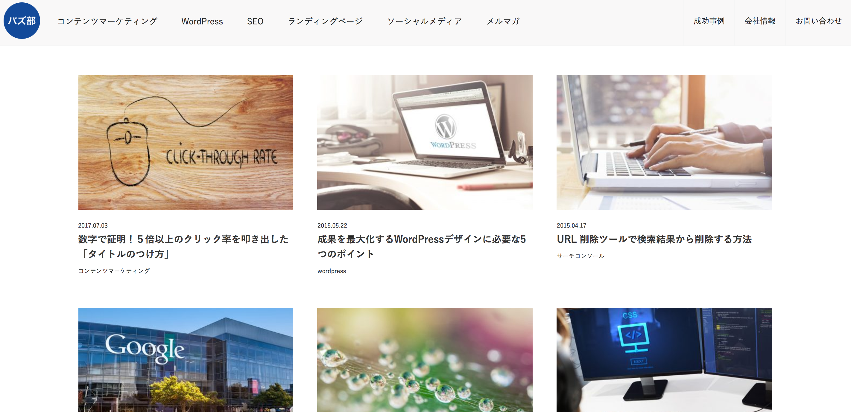 bazubu - WordPressの企業サイト事例8選!おすすめテーマとテーマの調べ方も紹介