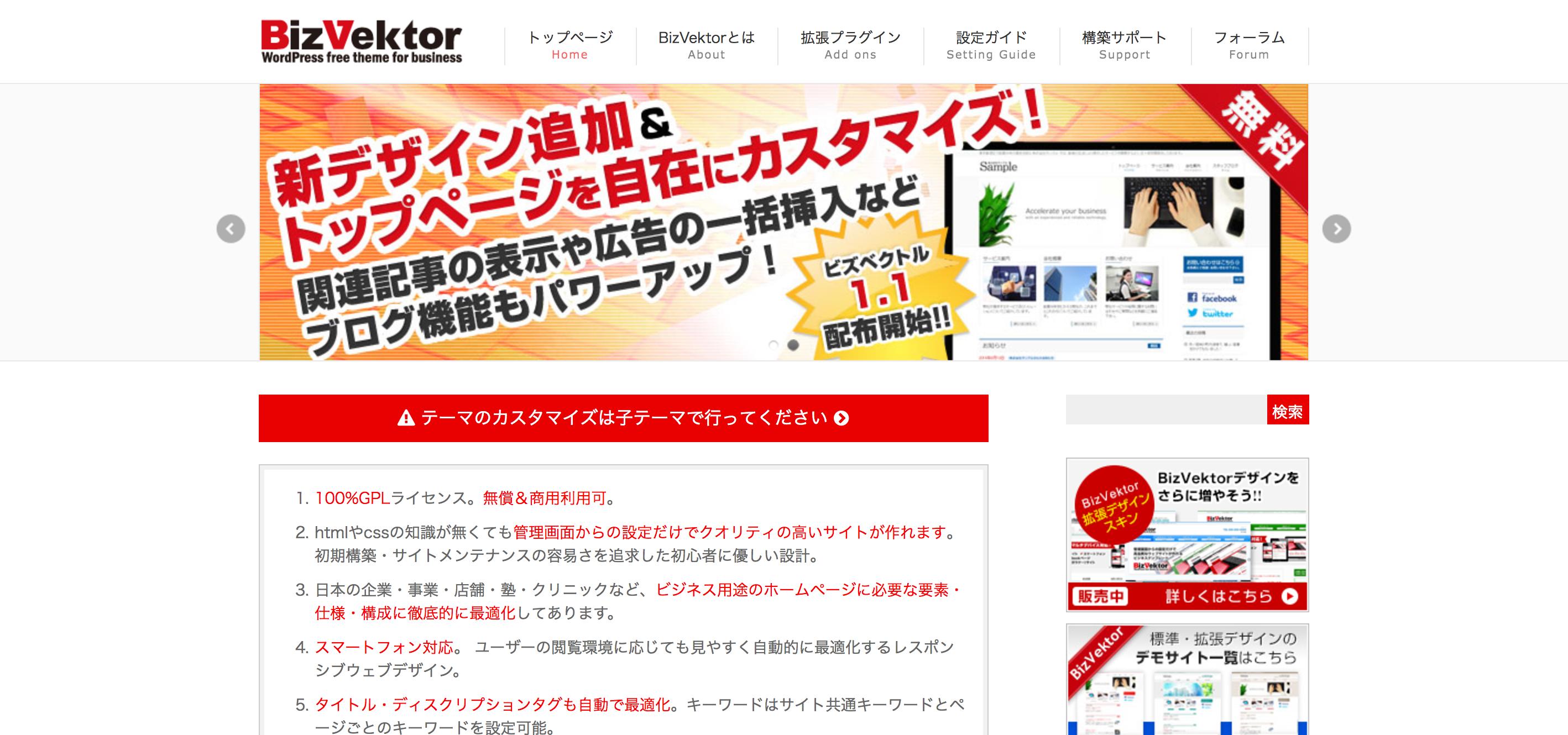 bizvektor - Wordpressのテーマ7選!デザインがおしゃれで使いやすいおすすめテンプレート