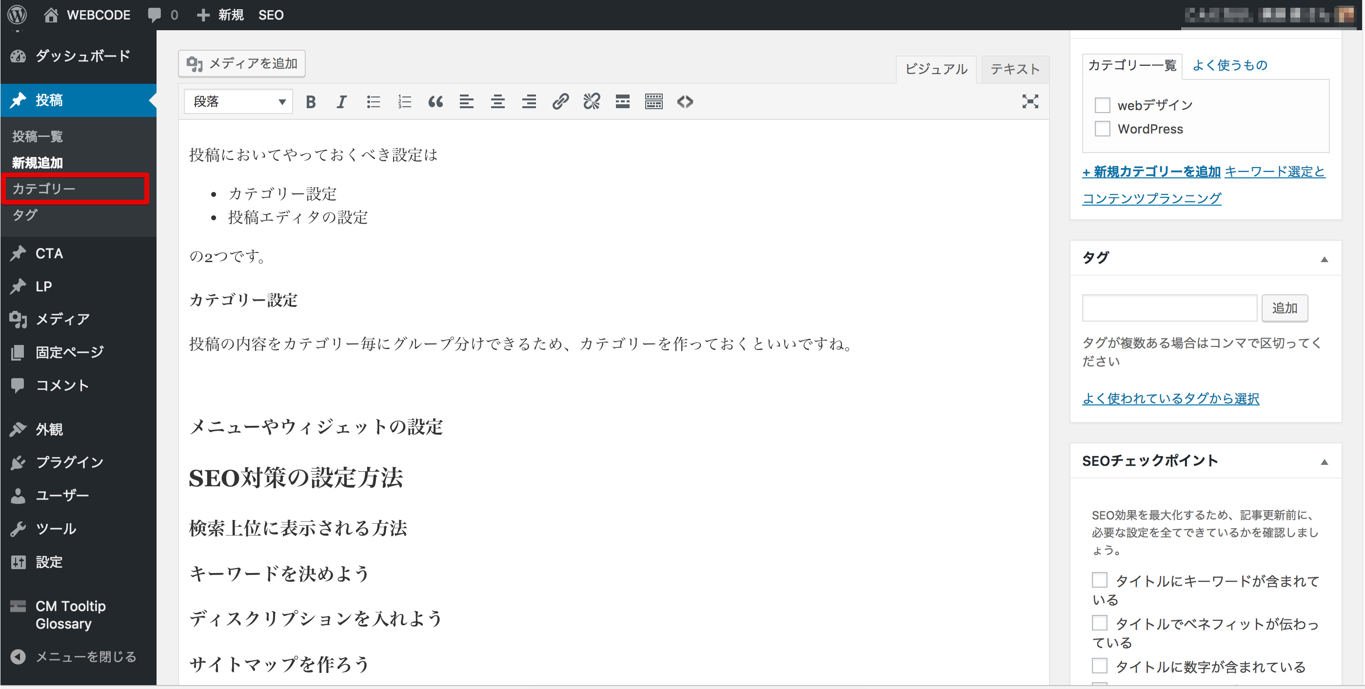 category1 - WordPress初心者がseo対策でやるべき設定方法まとめ