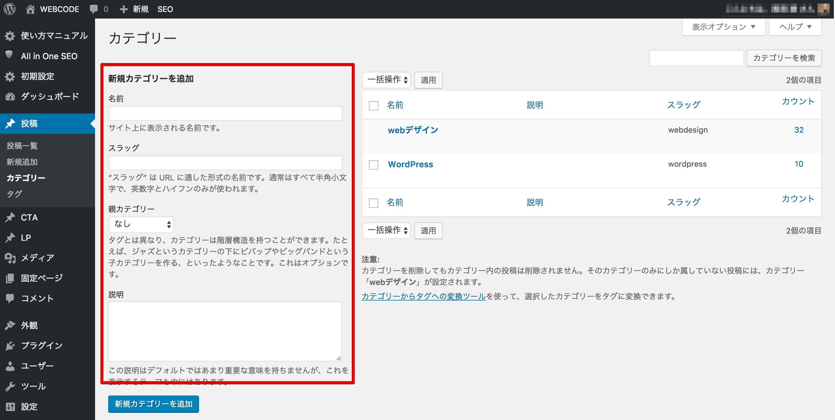 category2 - WordPress初心者がseo対策でやるべき設定方法まとめ