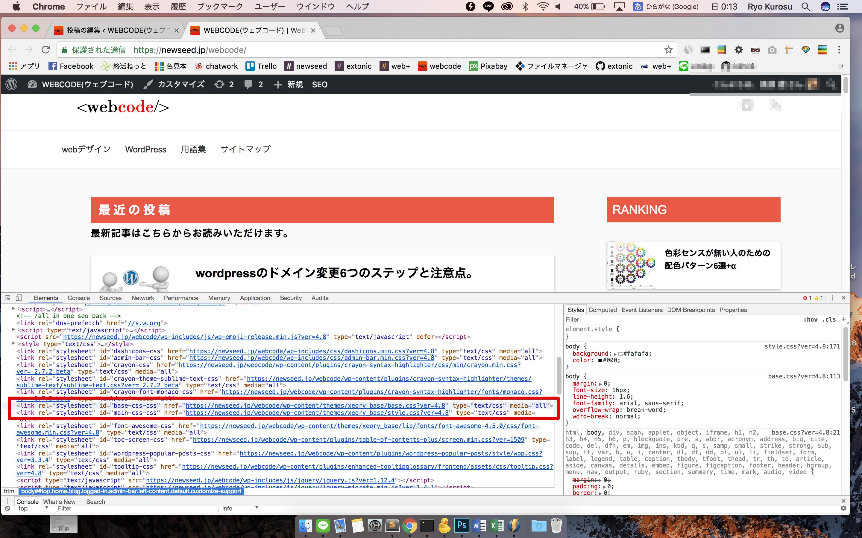 css - wordpressでCSSを編集!初心者がレスポンシブデザインを作るための方法まとめ