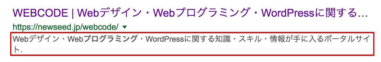 des 1 - WordPress初心者がseo対策でやるべき設定方法まとめ