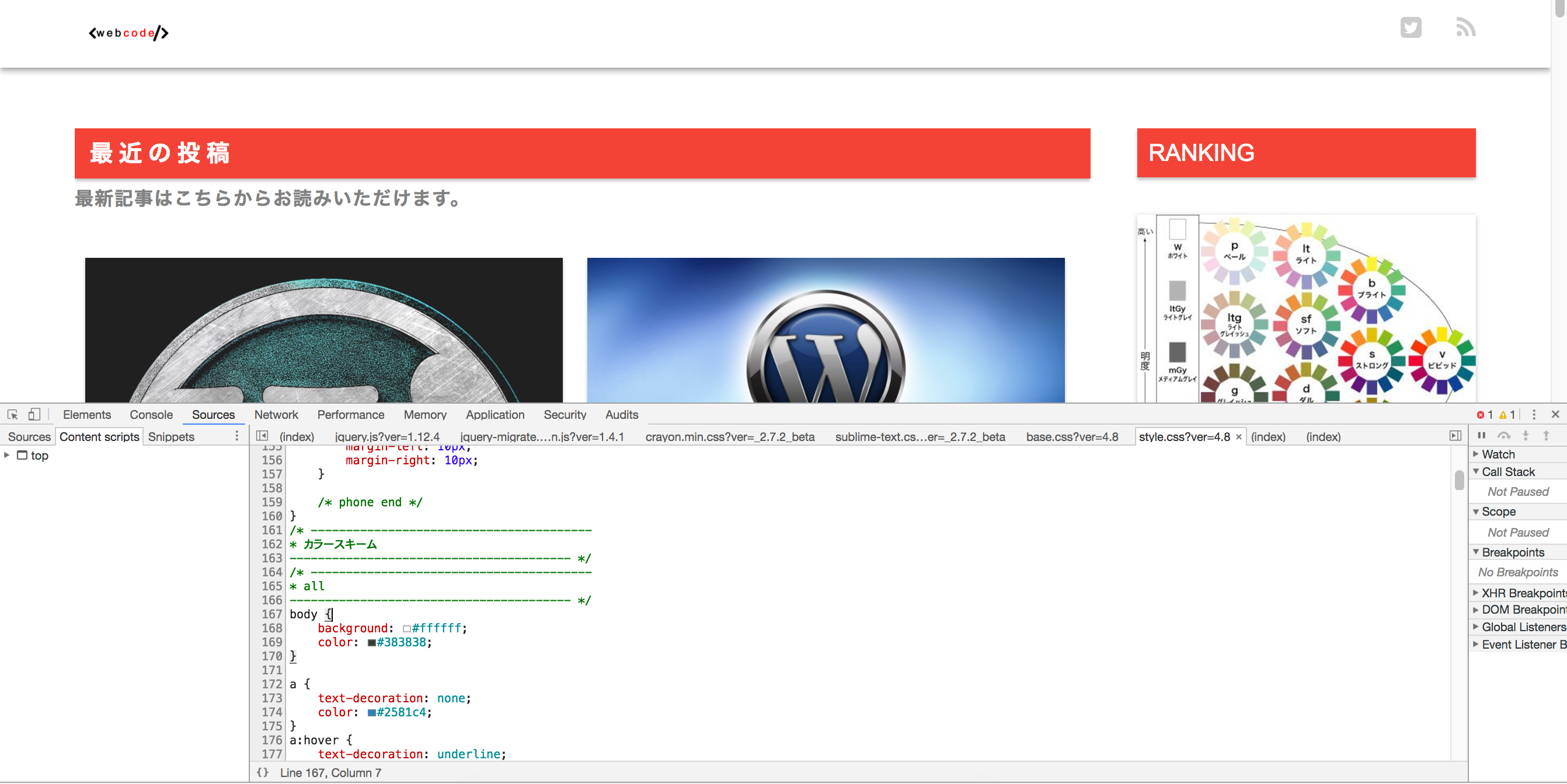 deve2 - WordPressのカスタマイズでオススメ本と簡単なやり方まとめ