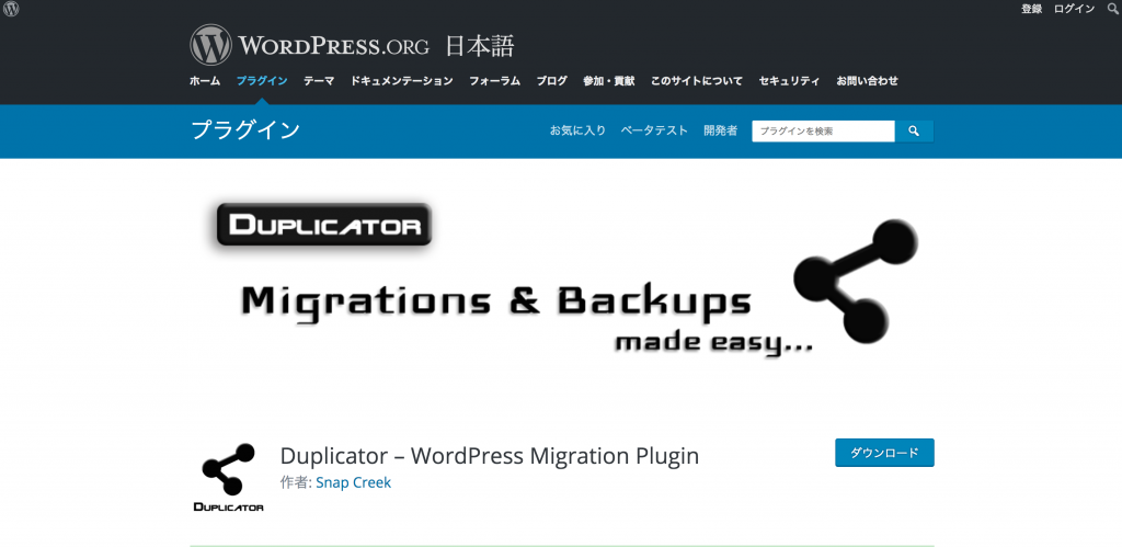 duplicator 1024x499 - WordPressのサーバー移行方法とおすすめレンタルサーバー