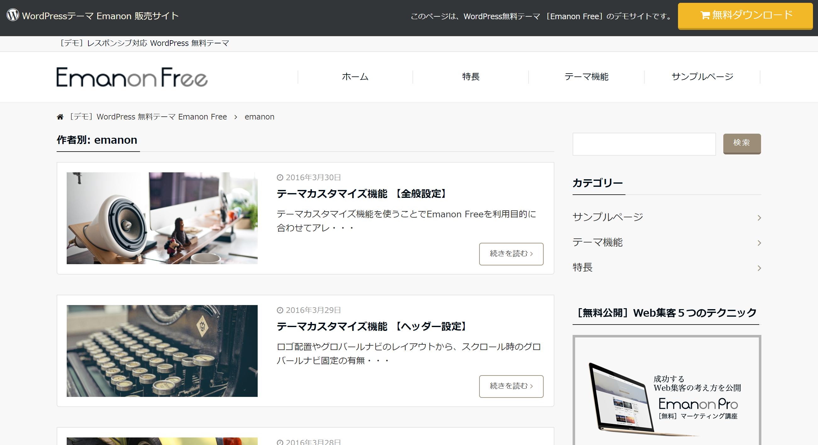 emanon free - WordPressでレスポンシブデザインにする方法!CSS編集やおすすめのテーマまとめ
