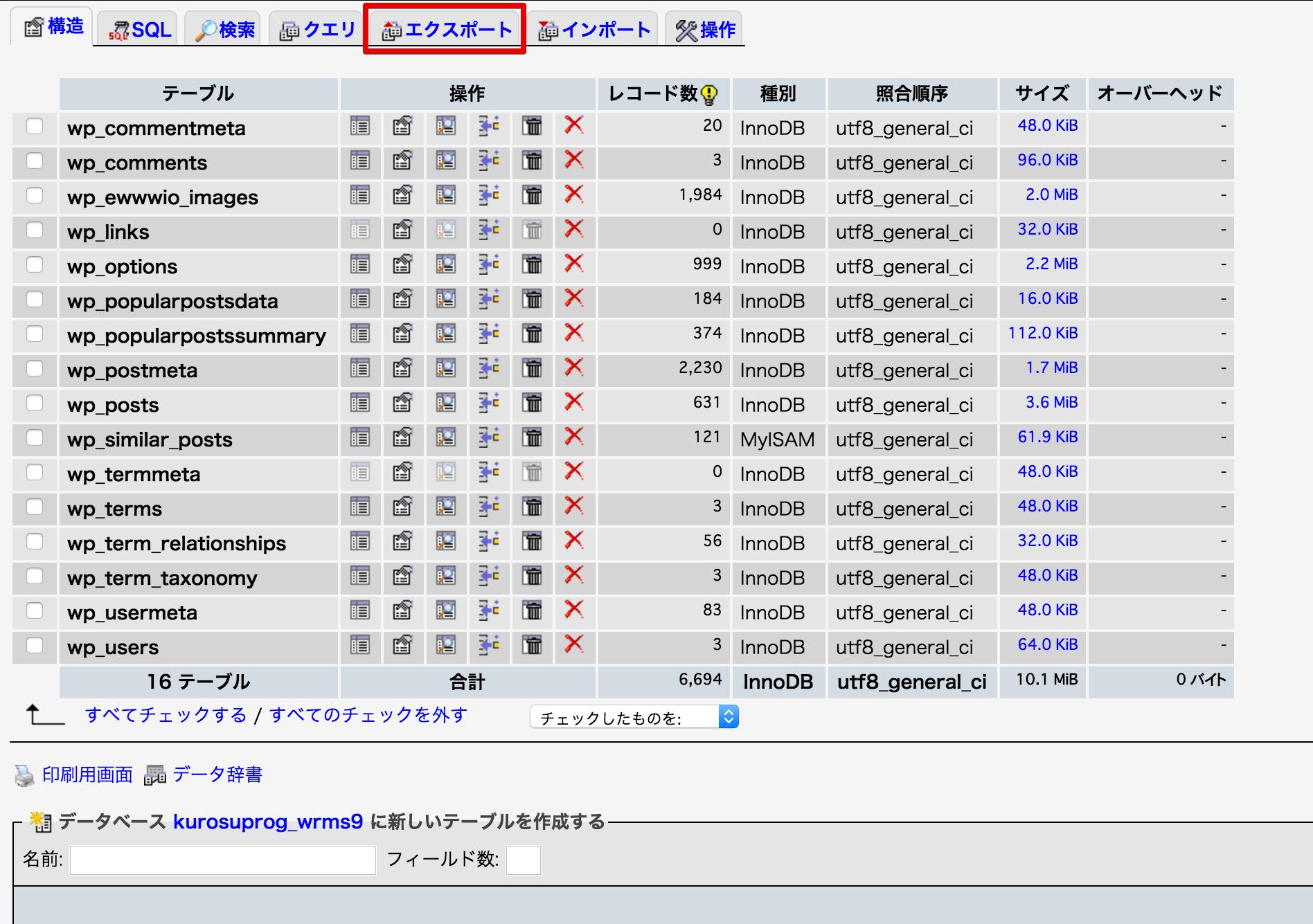export 1 - wordpressのドメイン変更9つのステップと移行時の注意点まとめ