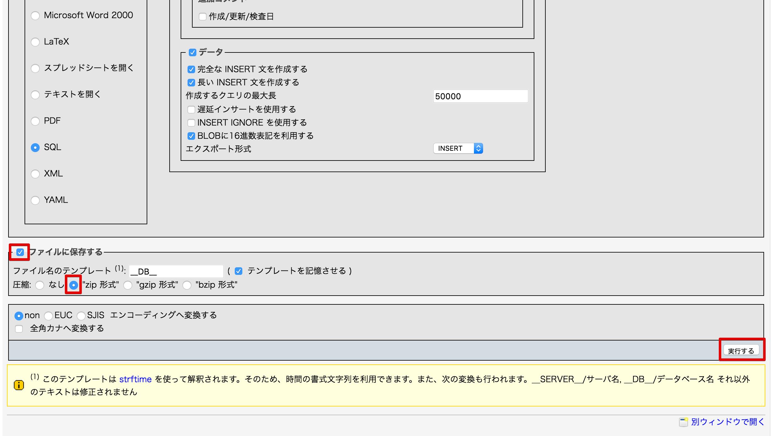 expot - wordpressのドメイン変更9つのステップと移行時の注意点まとめ