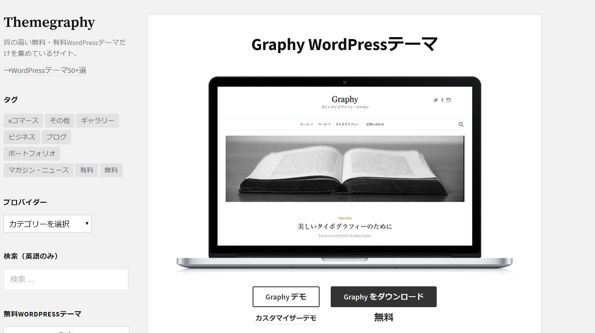 graphy - WordPressでレスポンシブデザインにする方法!CSS編集やおすすめのテーマまとめ