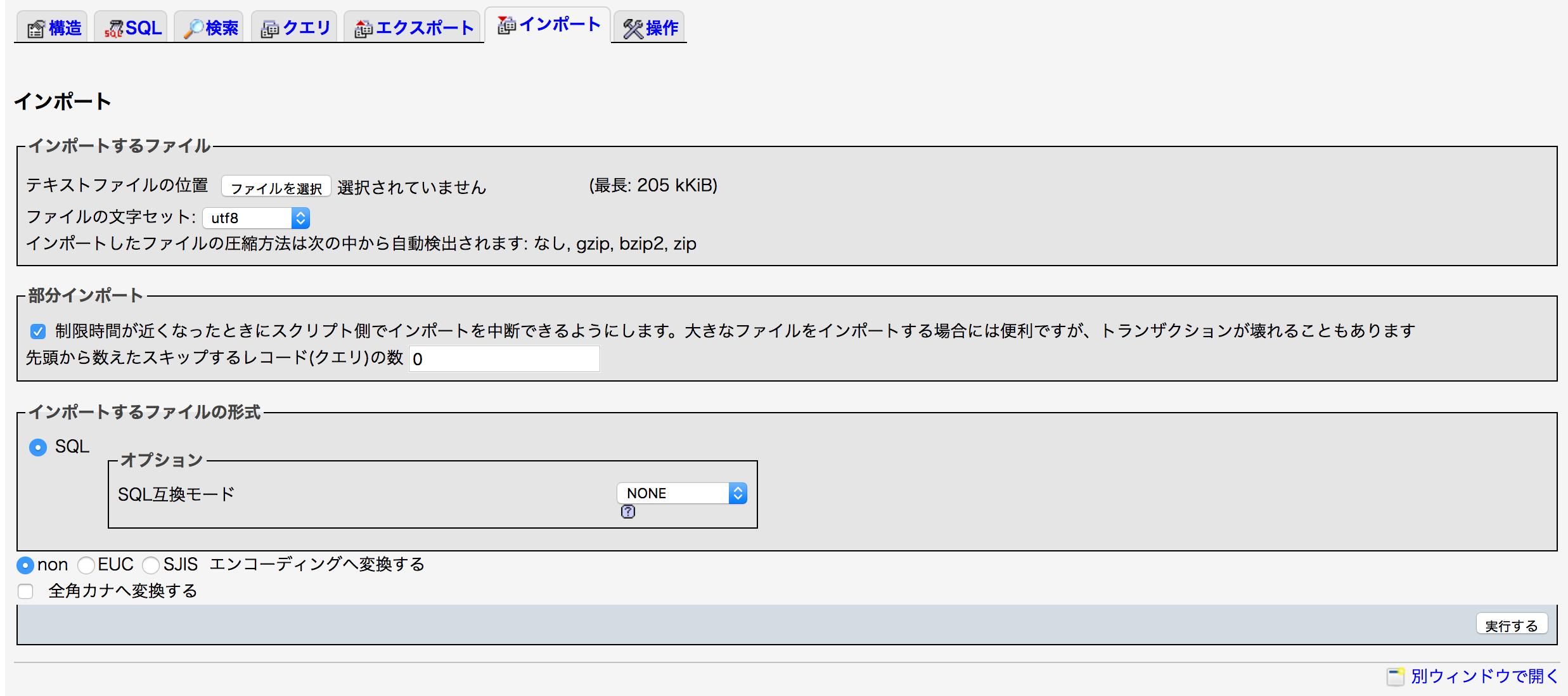 import - wordpressのドメイン変更9つのステップと移行時の注意点まとめ