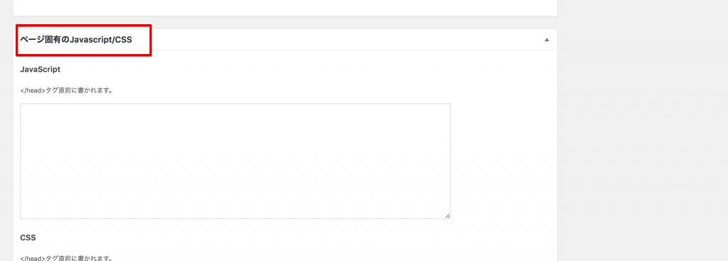 javascript 1 1024x367 - wordpressでjqueryはどこに書く?プラグインの導入方法や注意点まとめ