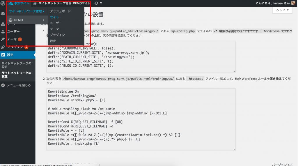 multi 1024x570 - wordpressマルチサイトのメリット・デメリットと移行方法まとめ