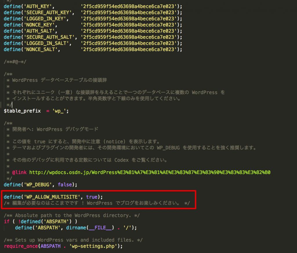 multisite2 1024x872 - wordpressマルチサイトのメリット・デメリットと移行方法まとめ