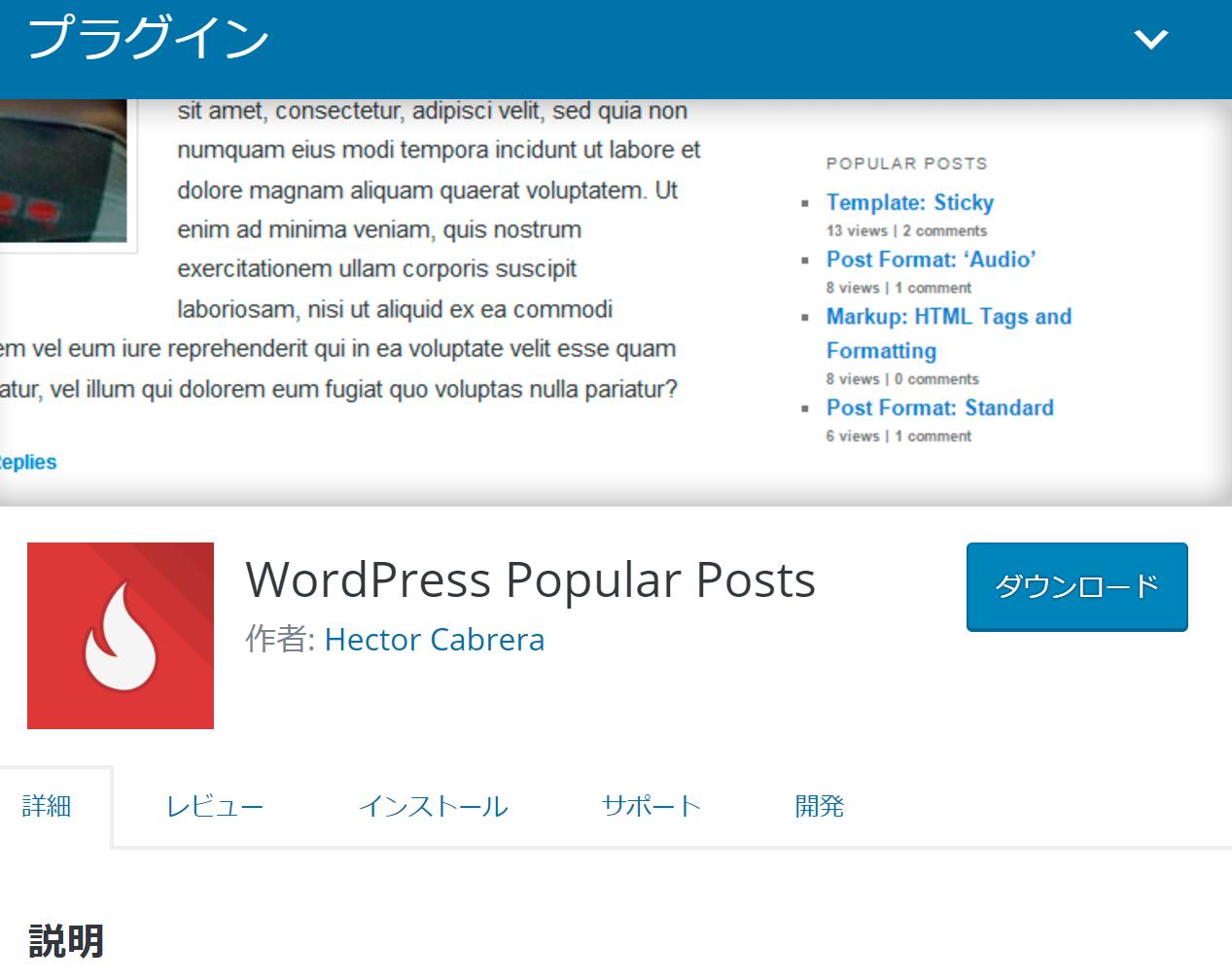 official pp - WordPress Popular Postsの設定・日本語化・カスタマイズ方法のまとめ