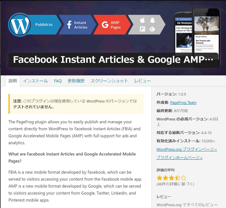 pageprog - WordPressでプラグインでAMP対応するには?メリット・デメリットは?