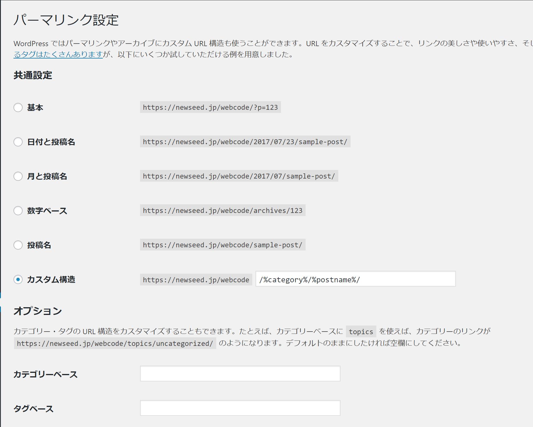 permalink - Wordpressでログインできない!403・404・Cookie・画面真っ白の対処法まとめ