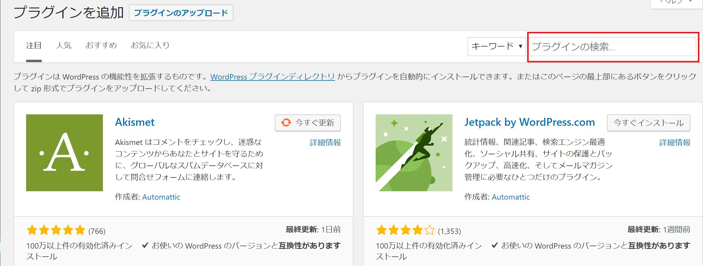 plugin download - WordPress Popular Postsの設定・日本語化・カスタマイズ方法のまとめ