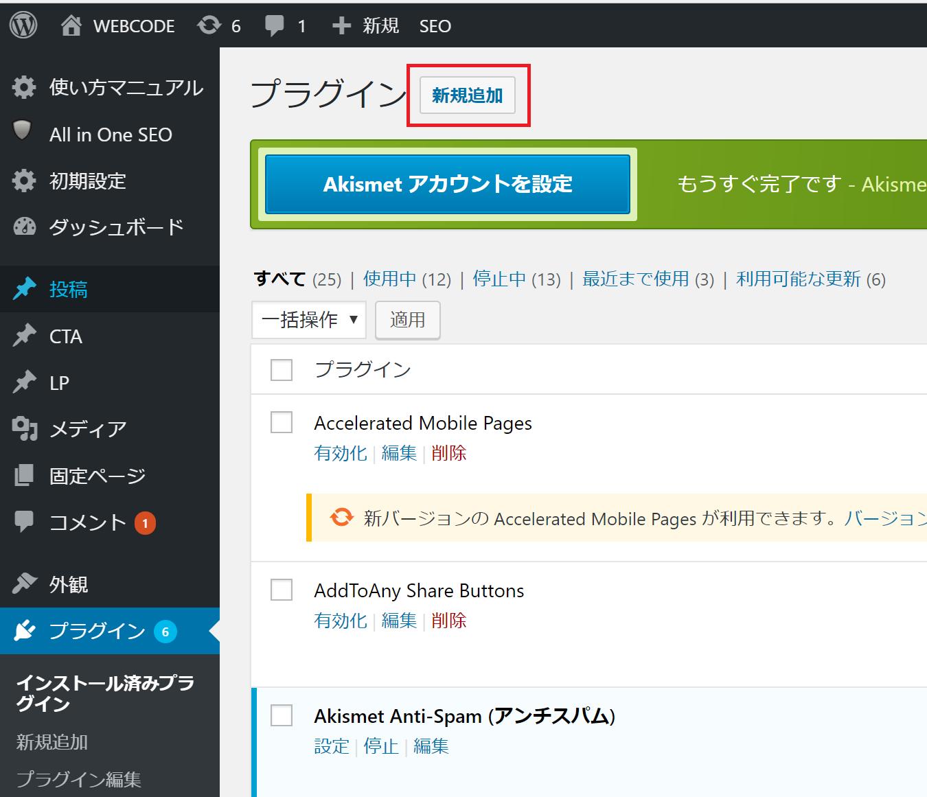 plugin - WordPress Popular Postsの設定・日本語化・カスタマイズ方法のまとめ
