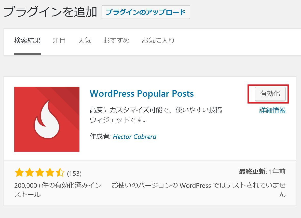 popular post install - WordPress Popular Postsの設定・日本語化・カスタマイズ方法のまとめ