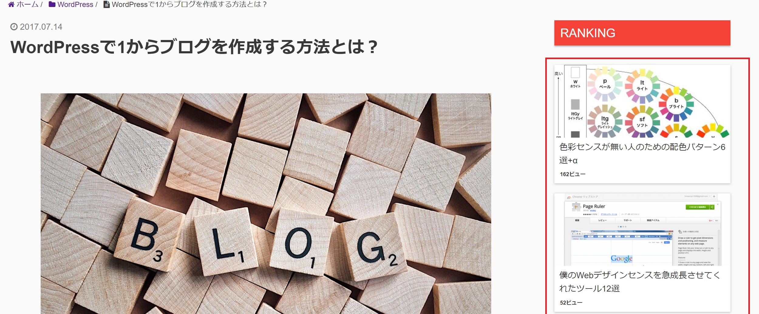 popular post - WordPress Popular Postsの設定・日本語化・カスタマイズ方法のまとめ