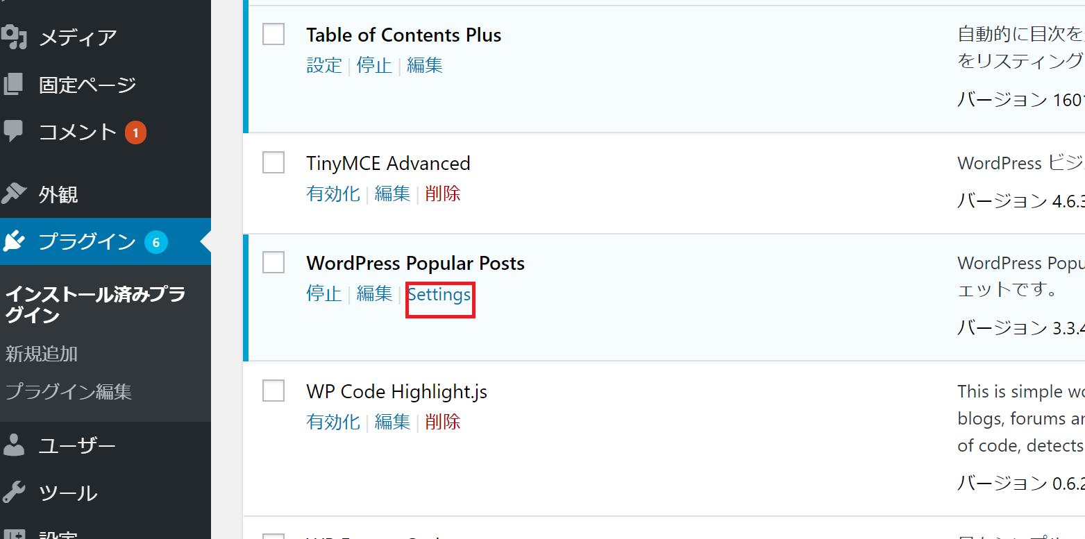 pp setting - WordPress Popular Postsの設定・日本語化・カスタマイズ方法のまとめ