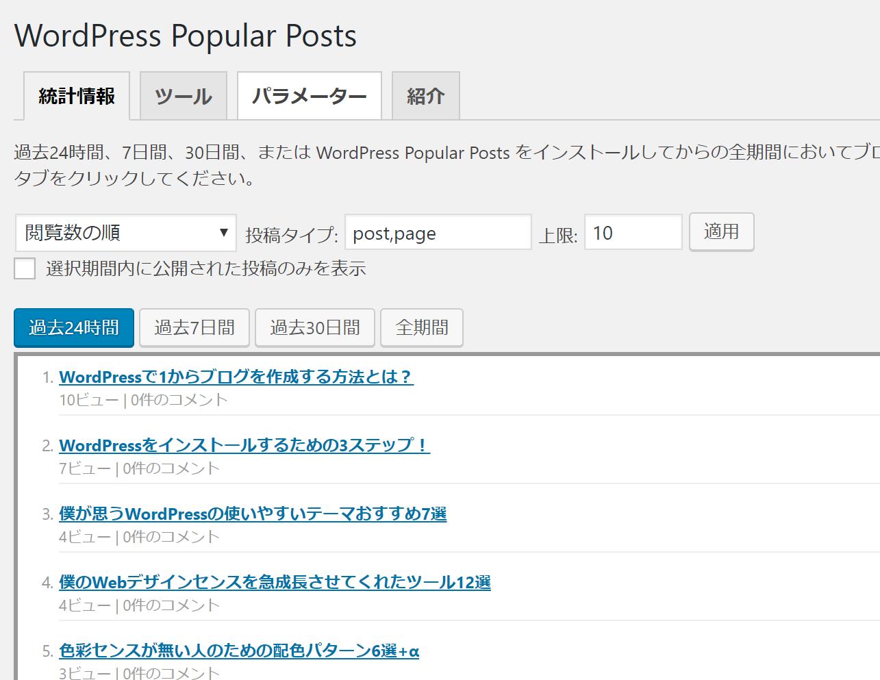pp setting2 - WordPress Popular Postsの設定・日本語化・カスタマイズ方法のまとめ