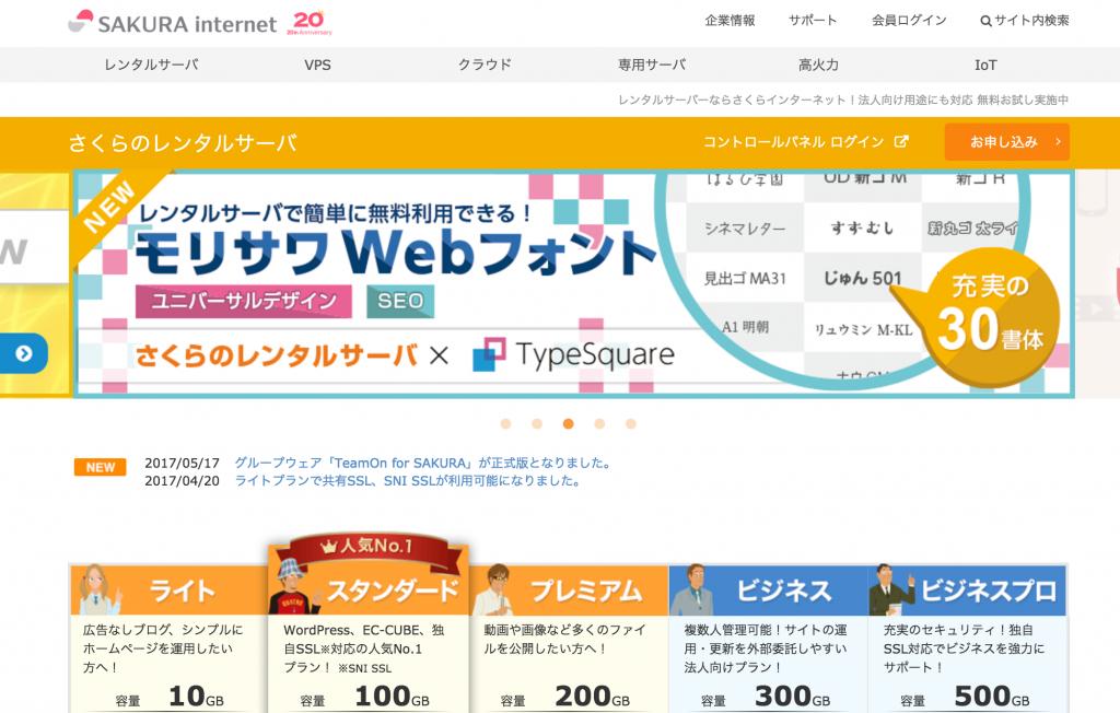 sakura 1024x652 - WordPressのサーバー移行方法とおすすめレンタルサーバー