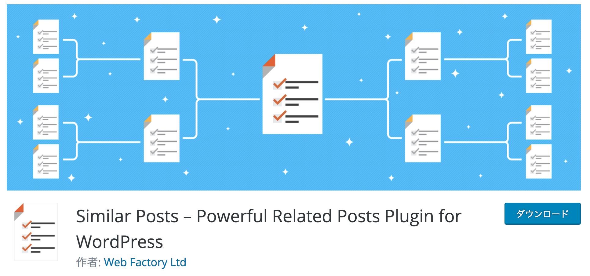 similarpost - WordPressのプラグインがインストール・新規追加できない時の対処法
