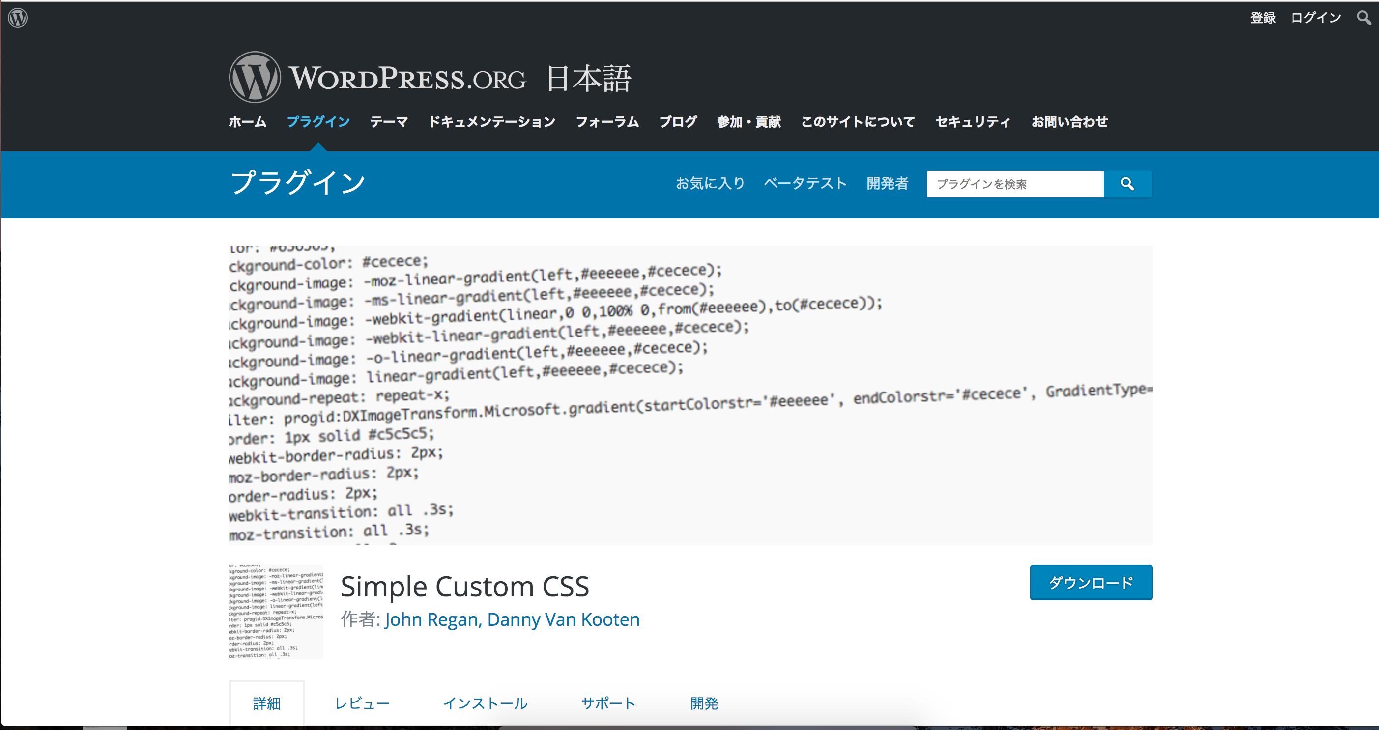 simple custom css - wordpressでCSSを編集!初心者がレスポンシブデザインを作るための方法まとめ