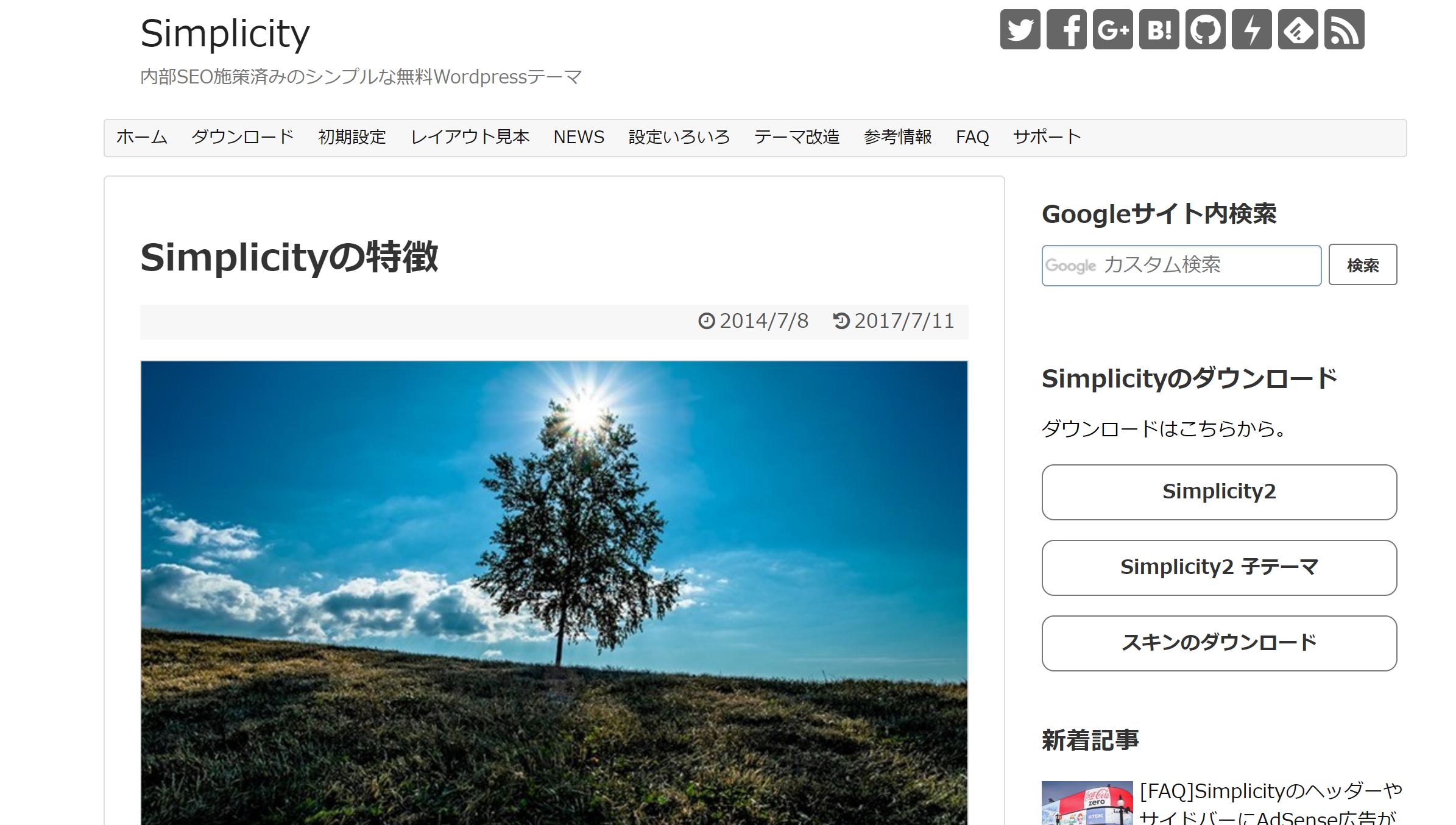 simplicity - Wordpressで会員サイトを作るプラグイン5選とおすすめテーマ3選