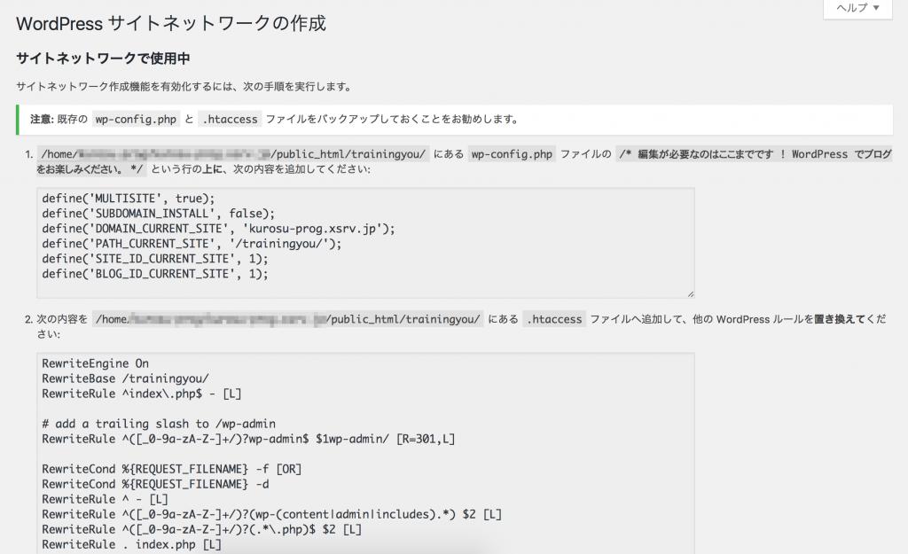 siteaa 1024x625 - wordpressマルチサイトのメリット・デメリットと移行方法まとめ