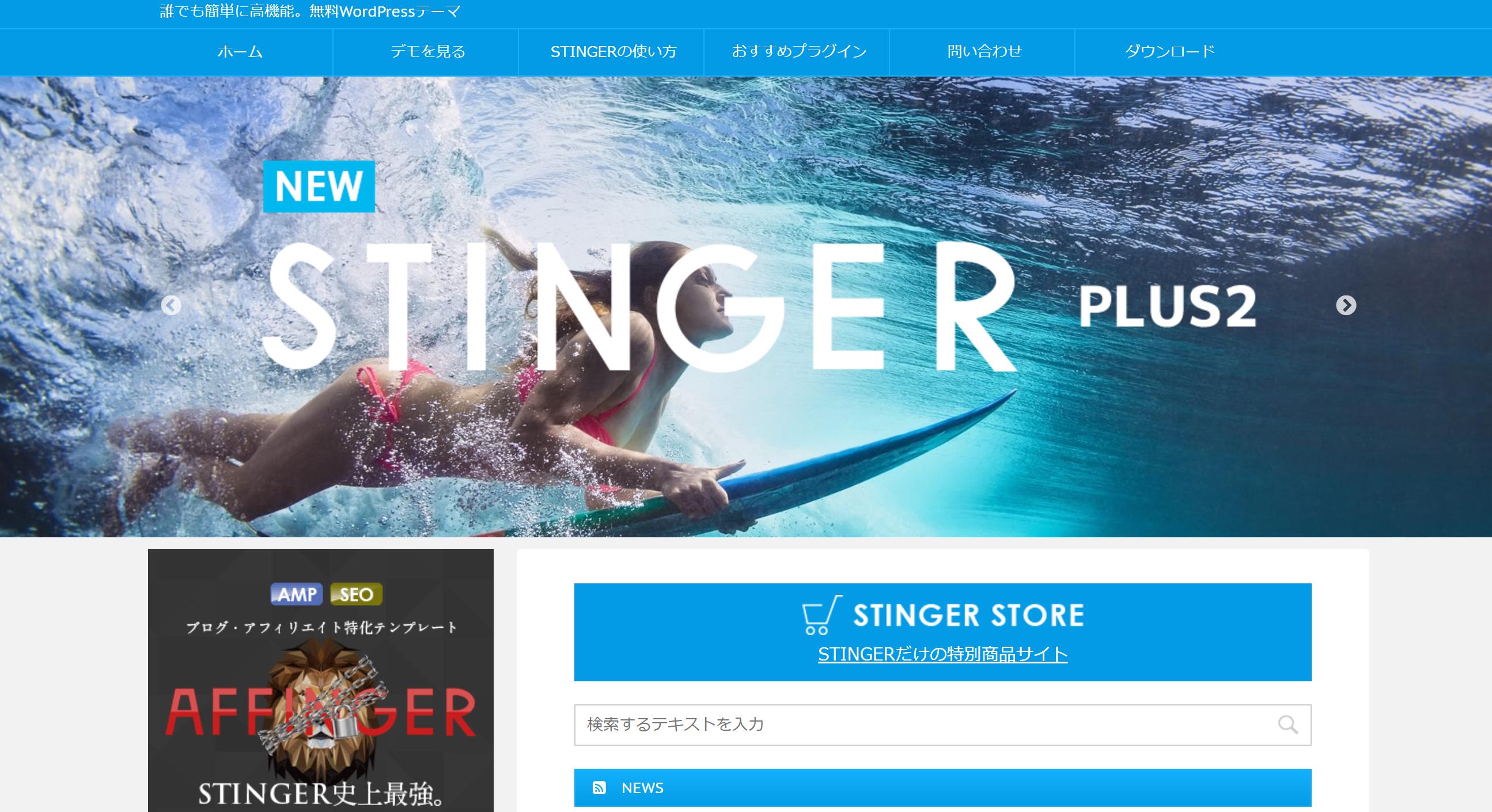 stinger - WordPressでレスポンシブデザインにする方法!CSS編集やおすすめのテーマまとめ