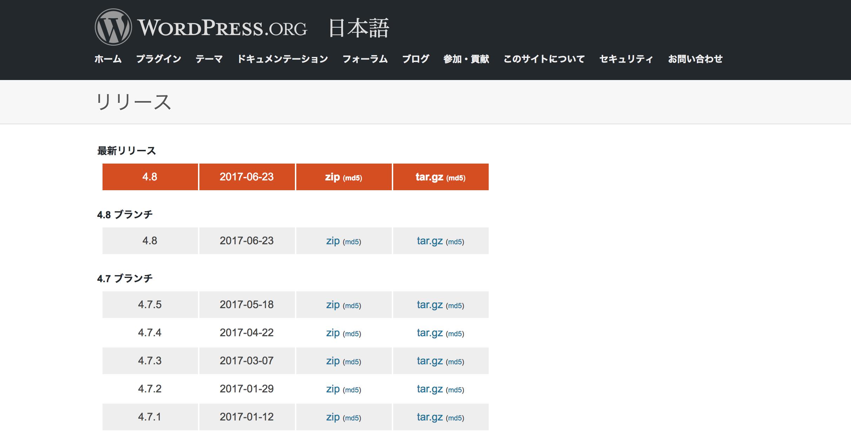 ver - wordpressのバージョン確認方法!バージョンアップやダウングレード方法まとめ