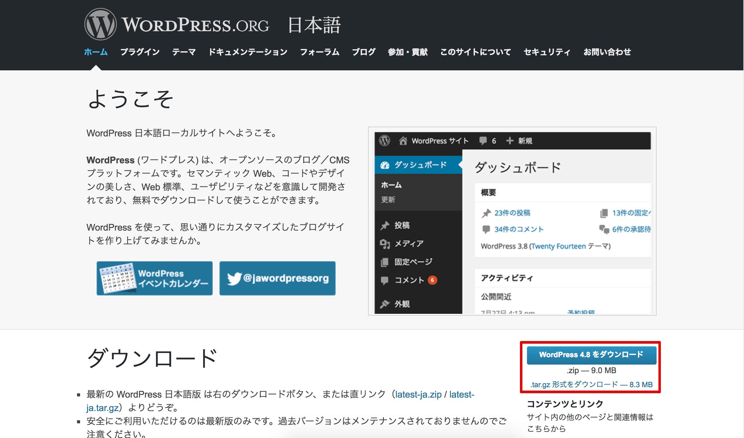 version 3 - wordpressのバージョン確認方法!バージョンアップやダウングレード方法まとめ