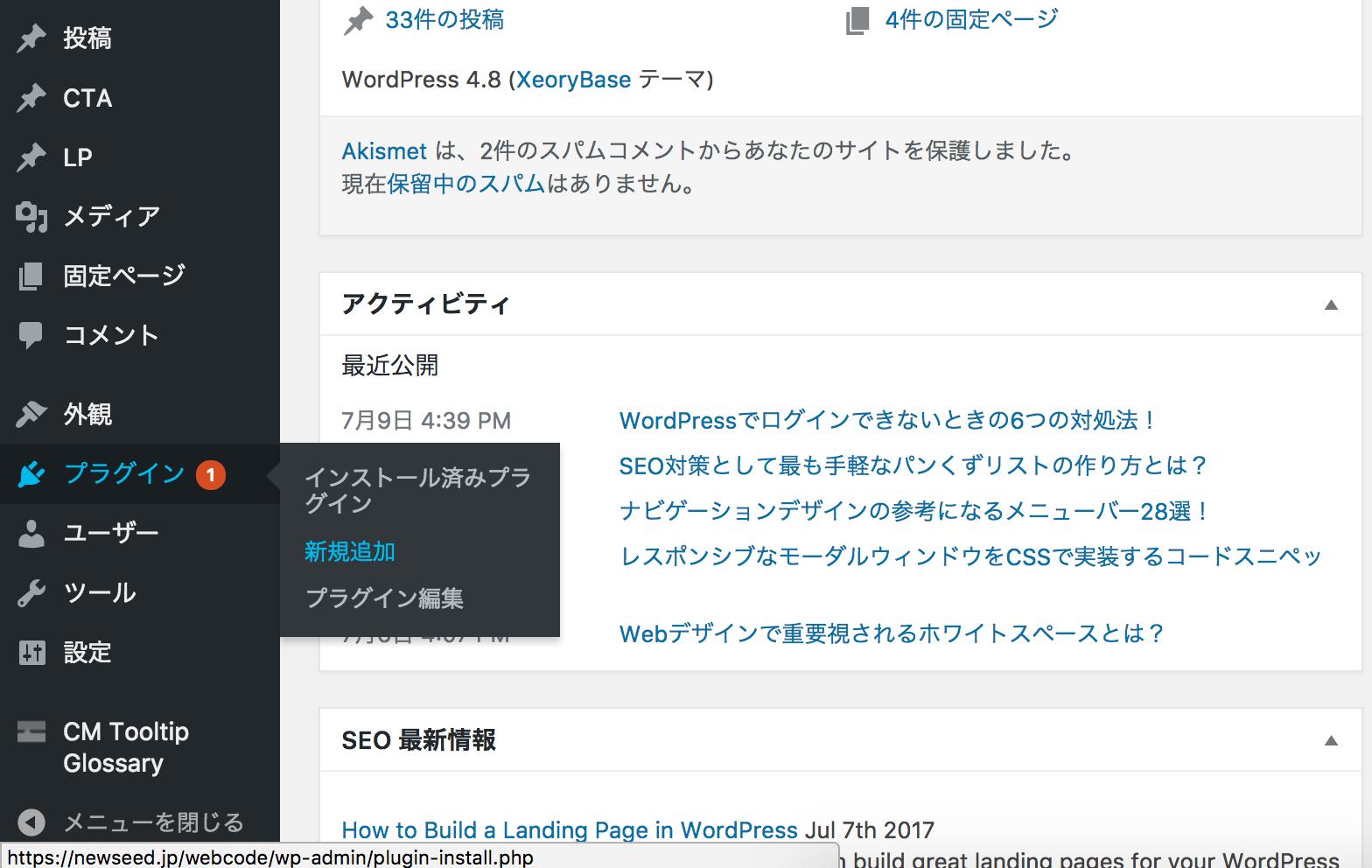 wordpress plugin 1 - WordPressのプラグインがインストール・新規追加できない時の対処法