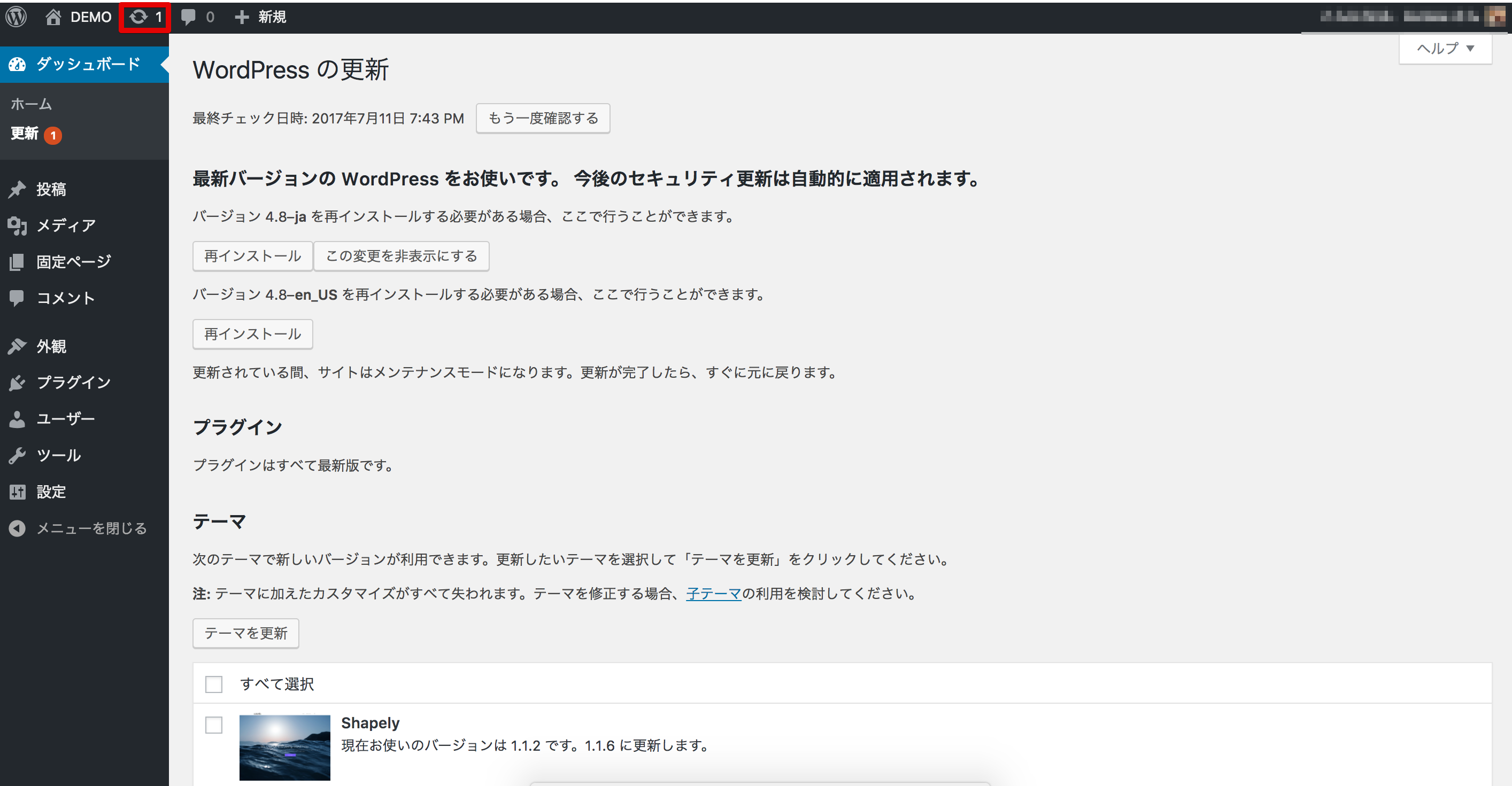 wordpress1 - WordPressの脆弱性対策!事前にできるセキュリティ対策まとめ