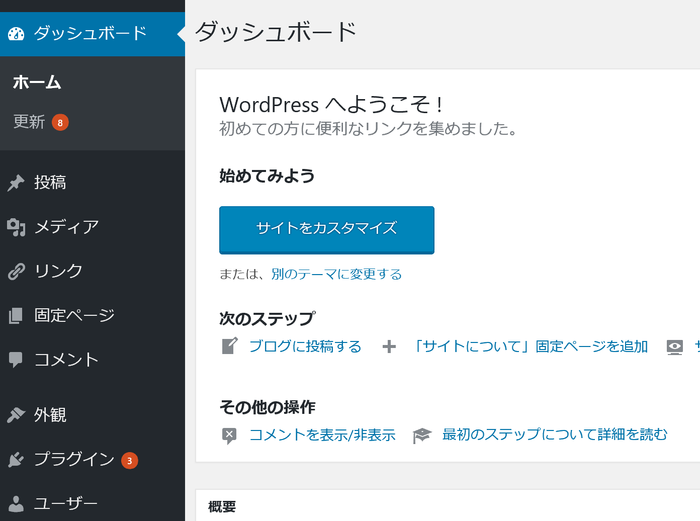 wpfirst - WordPressにログインできない9パターン!その対処方法を初心者向けに徹底解説