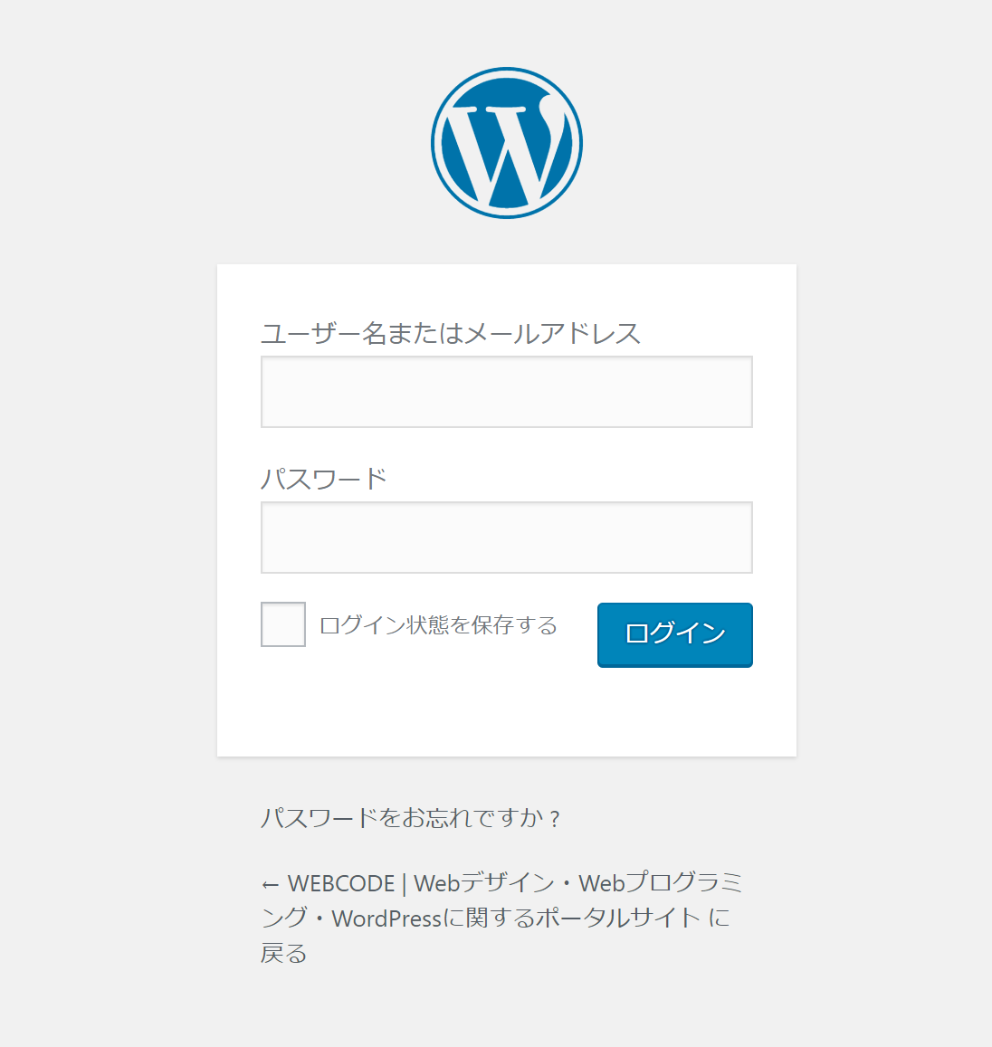 wplogin - WordPressにログインできない9パターン!その対処方法を初心者向けに徹底解説