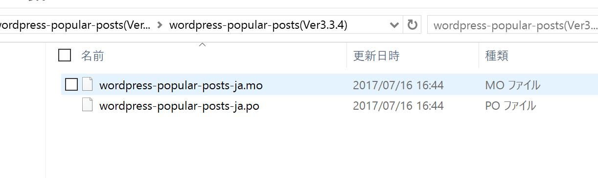 wpp fail - WordPress Popular Postsの設定・日本語化・カスタマイズ方法のまとめ