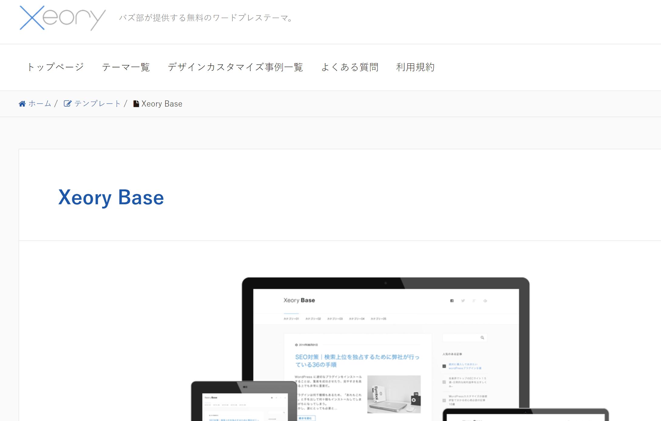 xeory base - WordPressでレスポンシブデザインにする方法!CSS編集やおすすめのテーマまとめ