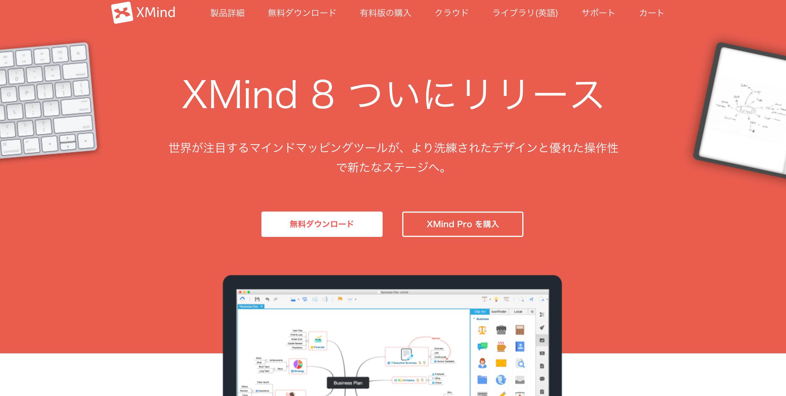 xmind - サイトマップの作り方!簡単にテンプレートで作成する方法
