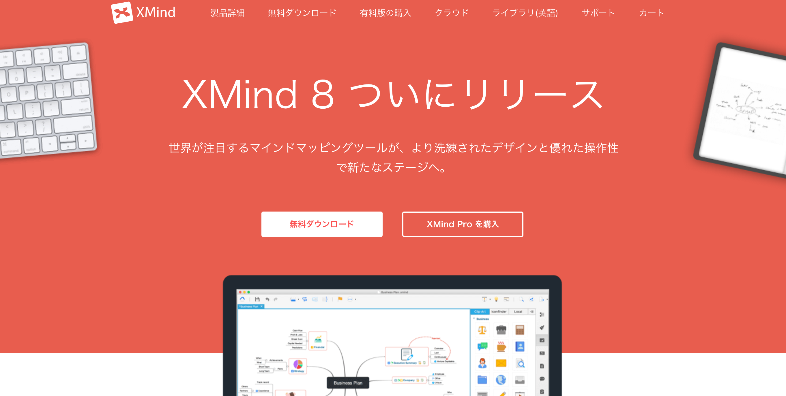 xmind - サイトマップをテンプレートを使って簡単に作成する方法